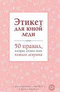 Джон Бриджес, Брайан Кертис, Кей Вест - Этикет для юной леди. 50 правил, которые должна знать каждая девушка