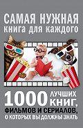 Андрей Мерников -1000 лучших книг, фильмов и сериалов, о которых вы должны знать