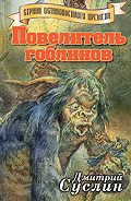 Дмитрий Суслин -Повелитель гоблинов