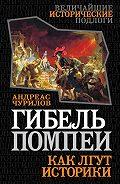 Андреас Чурилов -Гибель Помпеи. Как лгут историки