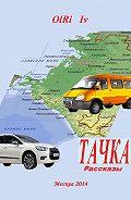 Iv OlRi -Тачка (сборник)