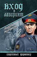 Андрей  Молчанов - Вход в лабиринт