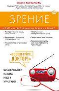 Ольга Копылова -Зрение. Советы и рекомендации ведущих врачей