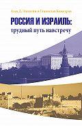 А. Д. Эпштейн -Россия и Израиль: трудный путь навстречу