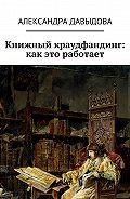 Александра Давыдова -Книжный краудфандинг: как это работает