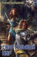 Евгений Константинов -Смертельный мир
