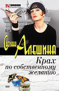 Светлана Алешина -Крах по собственному желанию (сборник)