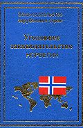 Юрий Голик -Уголовное законодательство Норвегии