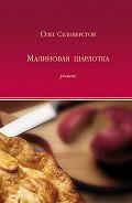 Олег Селиверстов -Малиновая шарлотка