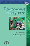 Коллектив Авторов -Психоанализ и искусство