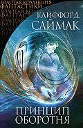 Клиффорд Саймак -Принцип оборотня (сборник)
