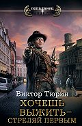 Виктор Иванович Тюрин -Хочешь выжить – стреляй первым