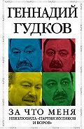 Геннадий Гудков - За что меня невзлюбила «партия жуликов и воров»