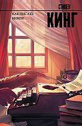 Стивен Кинг -Как писать книги