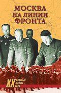 Николай Ефимов - Москва на линии фронта