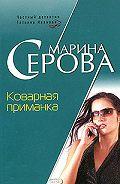 Марина Серова - Коварная приманка