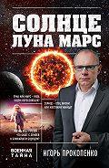 Игорь Прокопенко -Солнце, Луна, Марс
