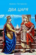 Армен Петросян -Два царя