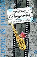 Анна Данилова -Свергнутая с небес