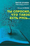 Регина Наумова - Ты спросил, что такое есть Русь…