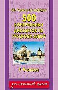 Е. А. Нефёдова - 500 контрольных диктантов по русскому языку. 1–4 классы