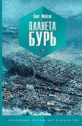 Олег Фейгин -Планета бурь