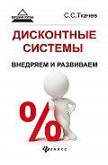 Сергей Ткачев -Дисконтные системы: внедряем и развиваем