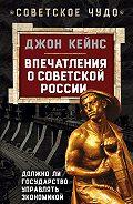 Джон Кейнс - Впечатления о Советской России. Должно ли государство управлять экономикой