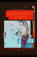 Диана Назимовна Шарапова -Оранжевые брюки. Повесть