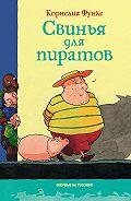 Корнелия Функе -Свинья для пиратов