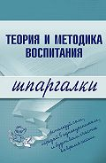 С. В. Константинова - Теория и методика воспитания