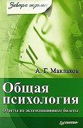 Анатолий Геннадьевич Маклаков - Общая психология: Ответы на экзаменационные билеты