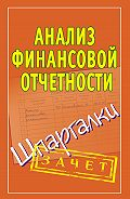 Наталья Ольшевская - Анализ финансовой отчетности. Шпаргалки