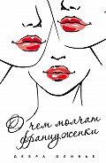 Дебра Оливье - О чем молчат француженки