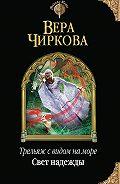 Вера Чиркова -Свет надежды