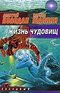 Дмитрий Колодан -Жизнь чудовищ (сборник)