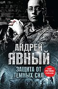 Андрей Явный - Защита от темных сил