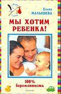 Елена Михайловна Малышева - Мы хотим ребенка. 100% беременность!