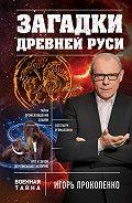 Игорь Прокопенко -Загадки Древней Руси