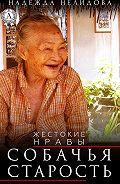 Надежда Нелидова - Собачья старость