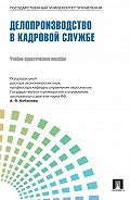 Коллектив авторов - Управление персоналом: теория и практика. Делопроизводство в кадровой службе