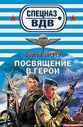 Сергей Зверев -Посвящение в герои