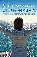Ольга Алифанова -Стиль жизни. Личный опыт работы в страховании