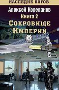 Алексей Корепанов -Сокровище Империи