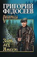 Григорий Федосеев - Злой дух Ямбуя (сборник)