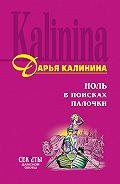 Дарья Калинина - Ноль в поисках палочки