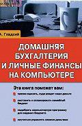 Алексей Гладкий - Домашняя бухгалтерия и личные финансы на компьютере