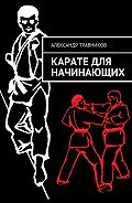 Александр Травников -Карате для начинающих