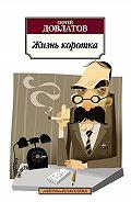 Сергей Довлатов -Жизнь коротка (сборник)