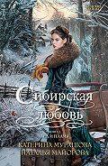 Катерина Мурашова -Лед и пламя